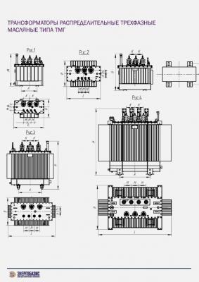 Трансформатор ТМГ 630 кВА 20 кВ